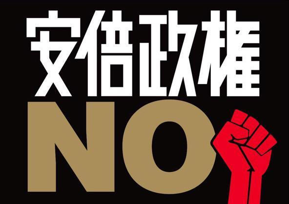 レッドアクション 官邸前抗議 ほか_f0212121_154543100.jpg