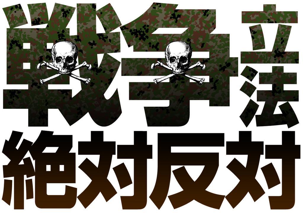 レッドアクション 官邸前抗議 ほか_f0212121_15454362.jpg
