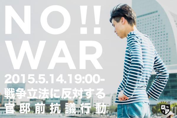今夜(5/14)官邸前・緊急! 戦争法案が閣議決定_f0212121_16553853.jpg