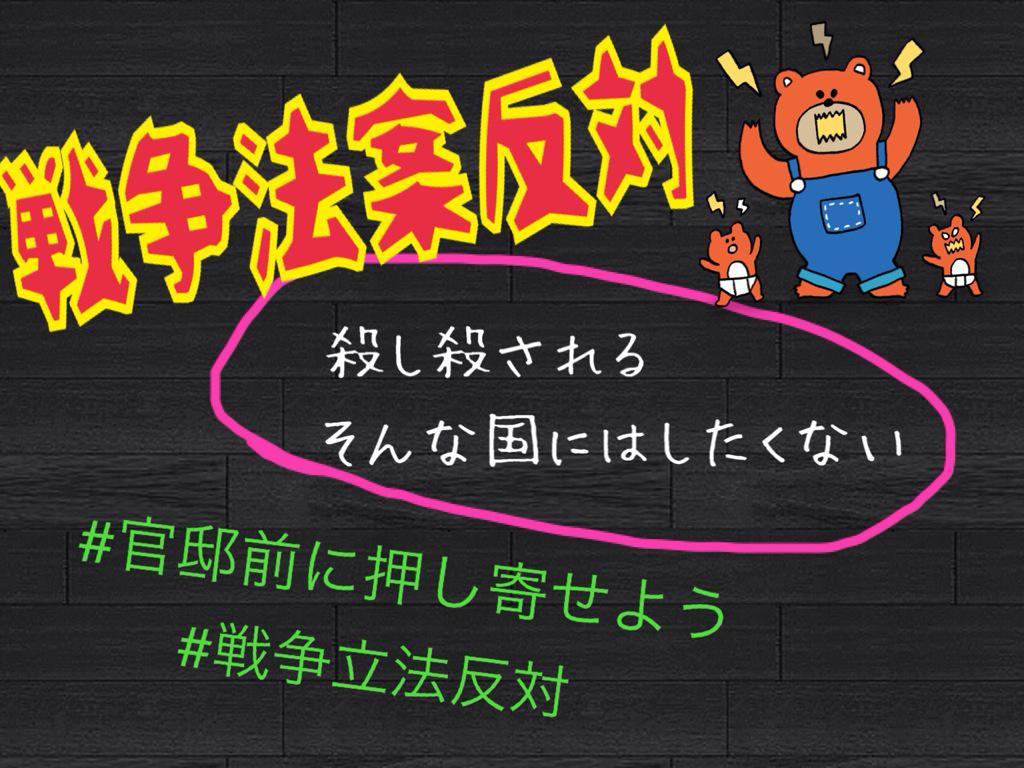 今夜(5/14)官邸前・緊急! 戦争法案が閣議決定_f0212121_16554034.jpg