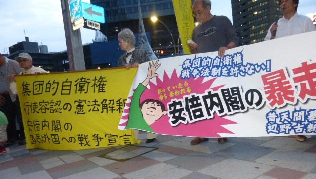15/5/14戦争関連法案の閣議決定に抗議する緊急街頭宣伝が行われました_c0241022_23413650.jpg