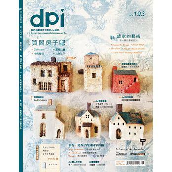 taiwan dpi magazine vol.193 にインタビューが掲載されました_a0137727_2055515.jpg