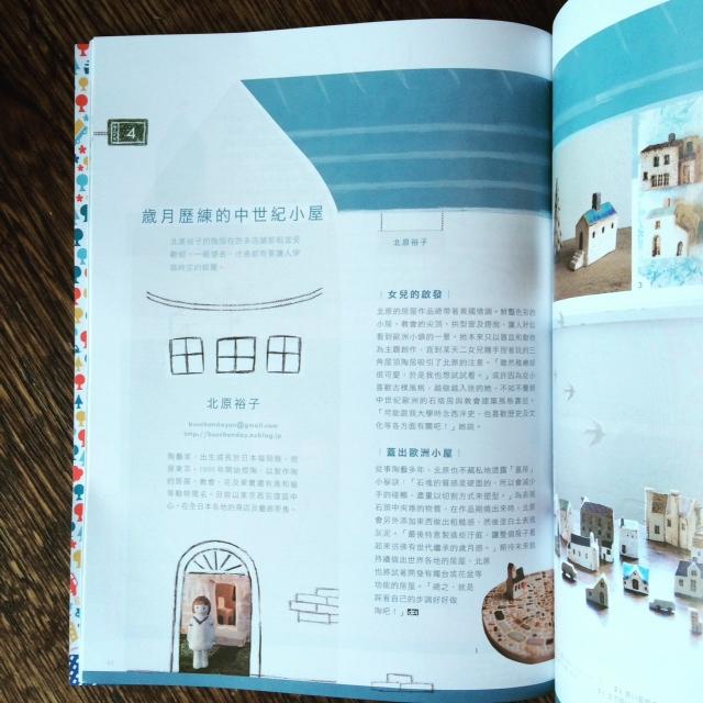 taiwan dpi magazine vol.193 にインタビューが掲載されました_a0137727_22345672.jpg