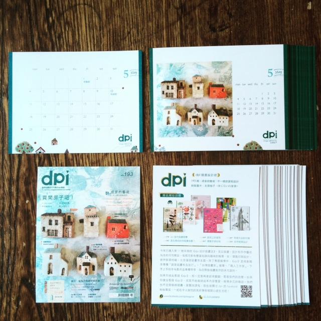 taiwan dpi magazine vol.193 にインタビューが掲載されました_a0137727_2251928.jpg