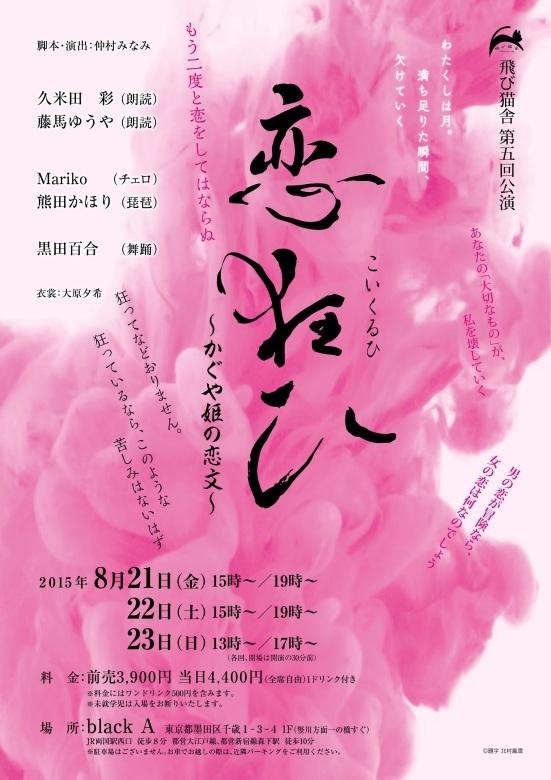 恋狂い~かぐや姫の恋文~【2015年8月21日~23日】=終了=_c0366731_01265095.jpg
