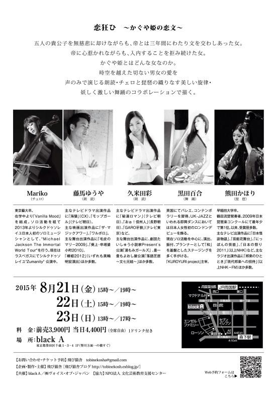 恋狂い~かぐや姫の恋文~【2015年8月21日~23日】=終了=_c0366731_01271017.jpg