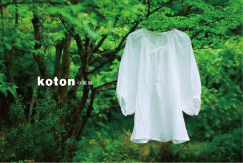 KOTON 服展 in福岡_b0185232_7274272.jpg