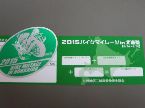 2015バイクマイレージin北海道_d0111435_1711551.jpg