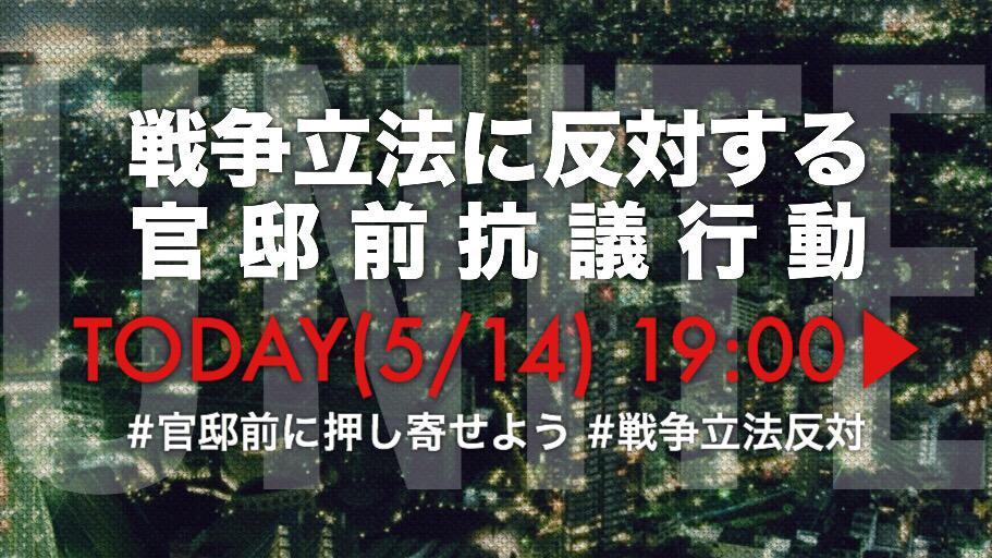 今夜(5/14)官邸前・緊急! 戦争法案が閣議決定_c0024539_1633936.jpg