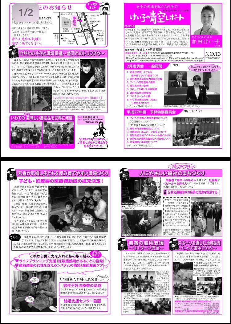 けい子の青空レポート5月号発行しました!_b0199244_2232182.jpg