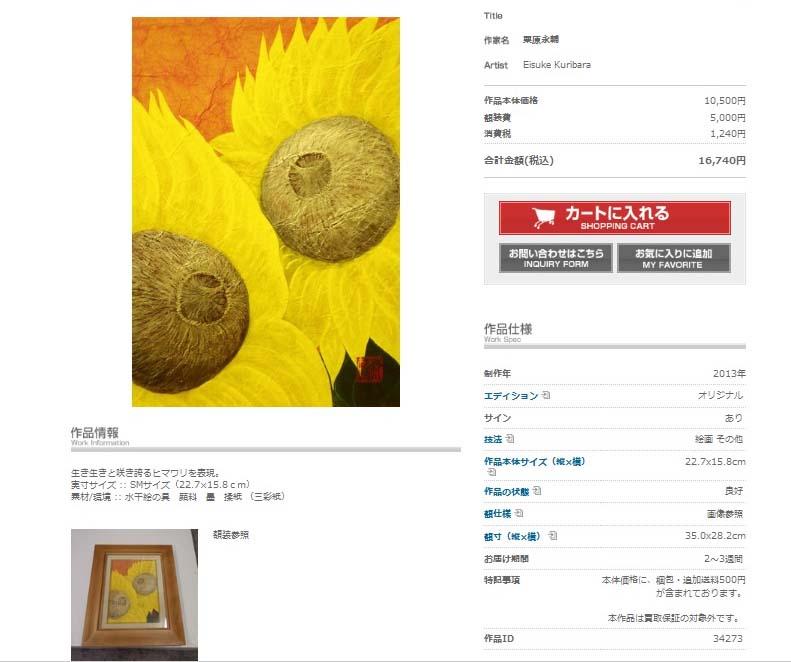 販売作品のご案内 [Information on an sales work]_e0224057_1958840.jpg