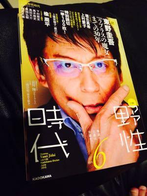 小説野生時代_d0037074_9253657.jpg