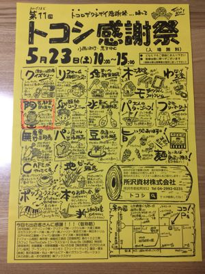 トコシ感謝祭に出店いたします♥︎_c0298879_231318.jpg
