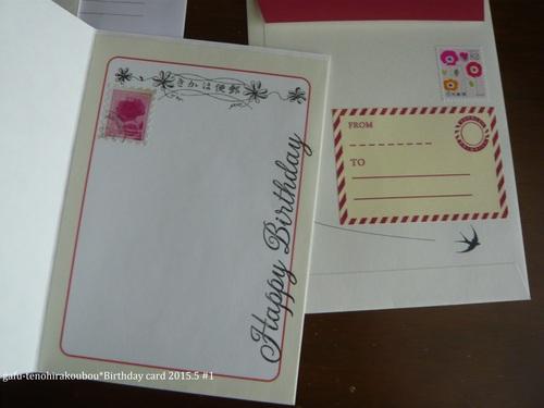 送った誕生日カード*2015.5#1,2_d0285885_11355895.jpg