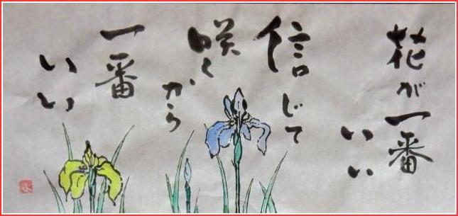 絵 手 紙 ( 花菖蒲 ) 908_b0104092_14113830.jpg