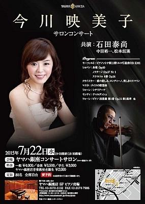 今川映美子 サロンコンサート_a0327097_00022568.jpg