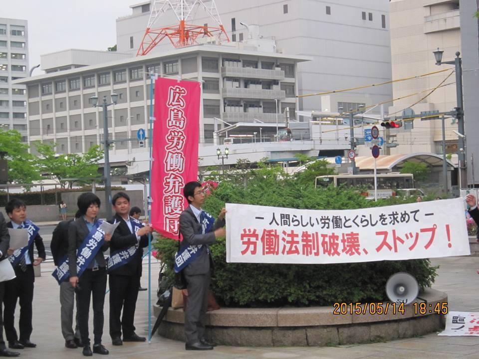 広島でも労働法制改悪反対の集会・デモ 中原洋美・市議会議員からの報告_e0094315_22372305.jpg
