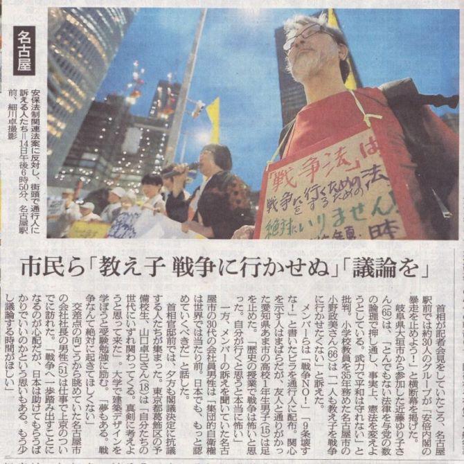 <続>15/5/14戦争関連法案の閣議決定に抗議する緊急街頭宣伝が行われました_c0241022_2391820.jpg