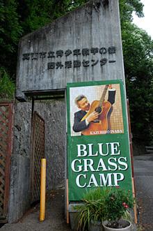 稲葉和裕ブルーグラス・キャンプ 明日開幕!_e0103024_18120426.jpg