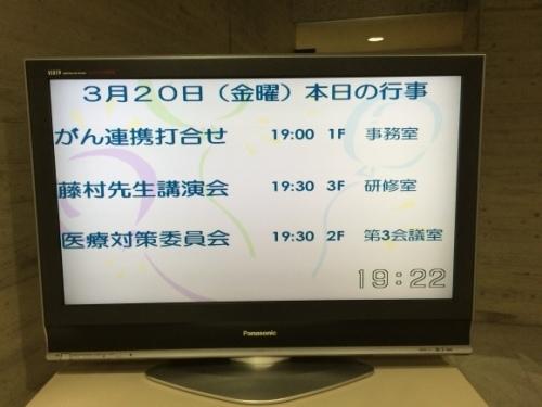 熊本県歯科医師会館で講演をしてきました_f0154626_12471312.jpg