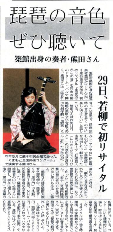 2009年4月25日 河北新報_c0366731_00200420.jpg