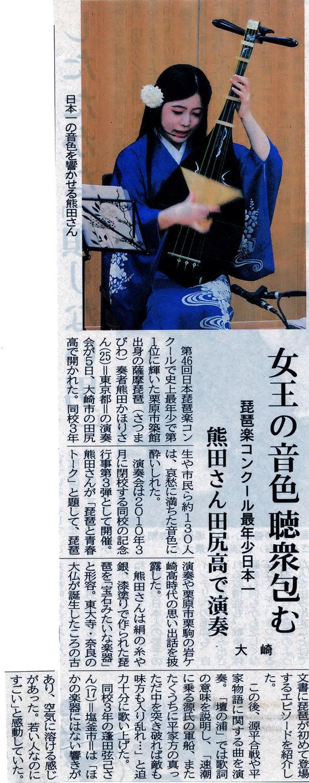 2009年11月11日 河北新報_c0366731_23181262.jpg