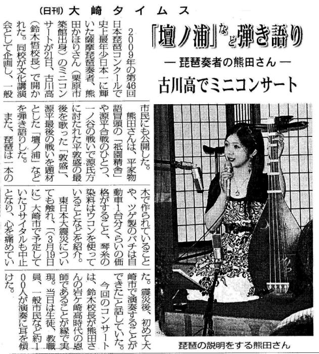2011年10月25日 大崎タイムス_c0366731_23583962.jpg