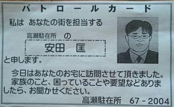 パトロールカード_f0081443_8484874.jpg