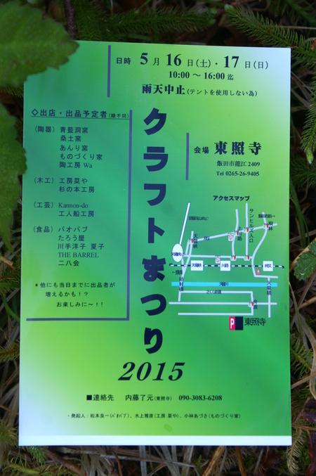 クラフトまつり2015 IN 東照寺_f0114346_7402491.jpg