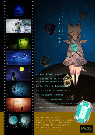 エメラルドの夜 フィルム絵本上映会_f0023482_12474026.jpg