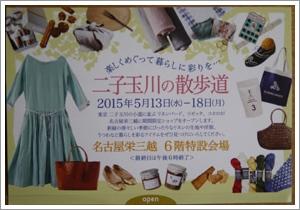 『二子玉川の散歩道』展 名古屋栄三越_b0142989_2134413.jpg