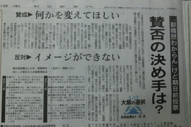 大阪都構想住民投票の行方・・投票結果を予想_d0181492_5415747.jpg