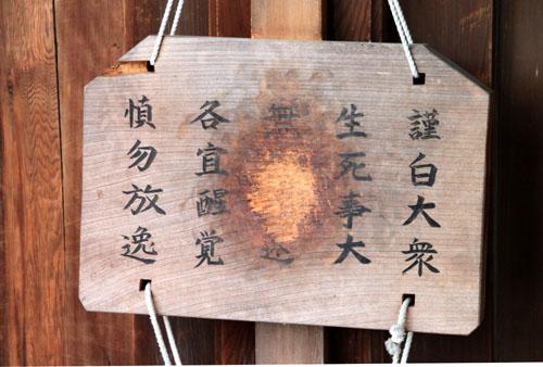 黄檗山 万福寺_e0048413_20405988.jpg