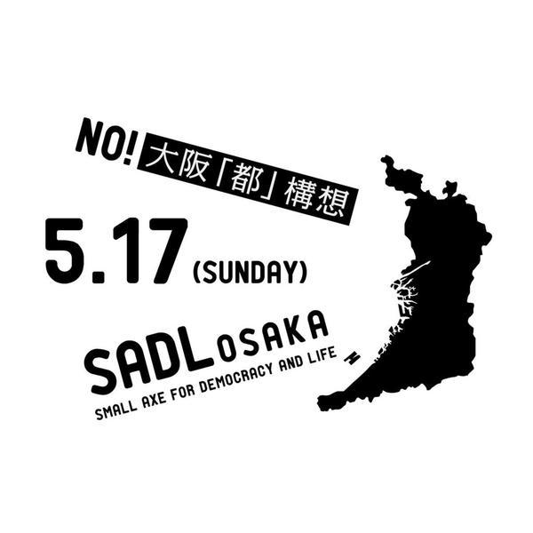 「つぶせ都構想!」大阪サウンドデモに600人_f0212121_17532912.jpg