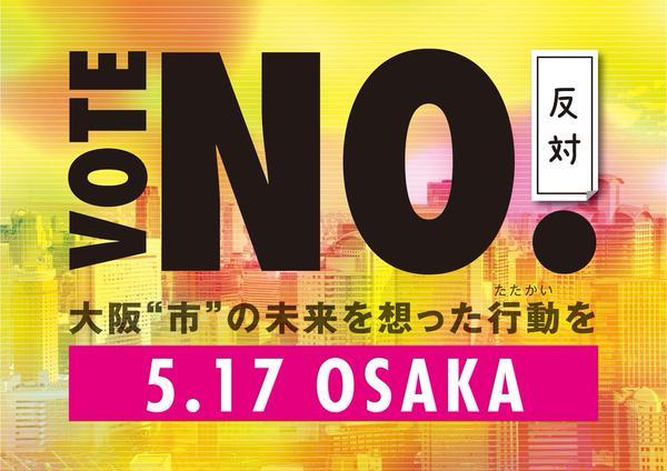 「つぶせ都構想!」大阪サウンドデモに600人_f0212121_17533198.jpg