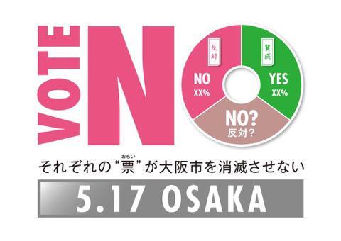 「つぶせ都構想!」大阪サウンドデモに600人_f0212121_17533256.jpg