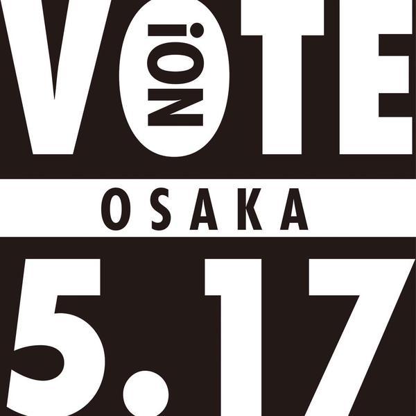 「つぶせ都構想!」大阪サウンドデモに600人_f0212121_17533293.jpg