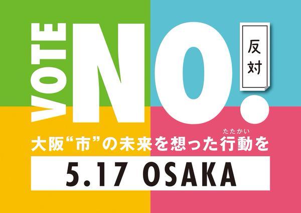 「つぶせ都構想!」大阪サウンドデモに600人_f0212121_17533368.jpg