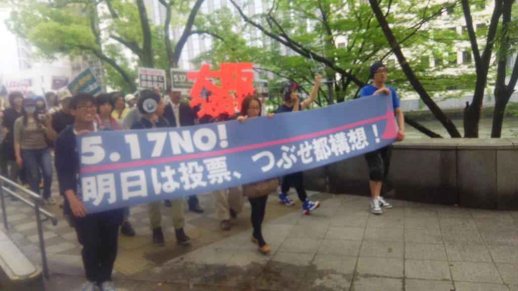 「つぶせ都構想!」大阪サウンドデモに600人_f0212121_1812331.jpg