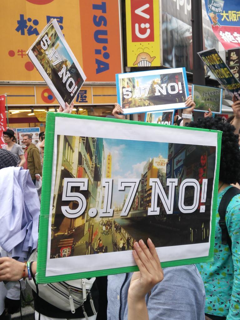 「つぶせ都構想!」大阪サウンドデモに600人_f0212121_1852916.jpg