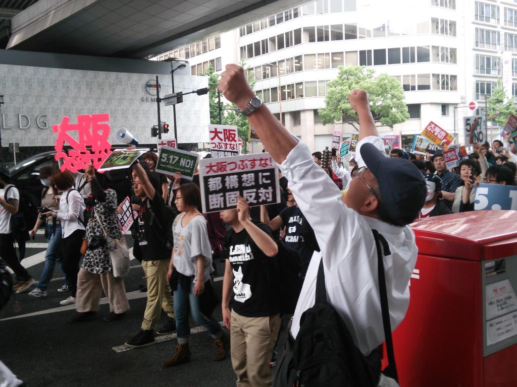 「つぶせ都構想!」大阪サウンドデモに600人_f0212121_1853197.jpg