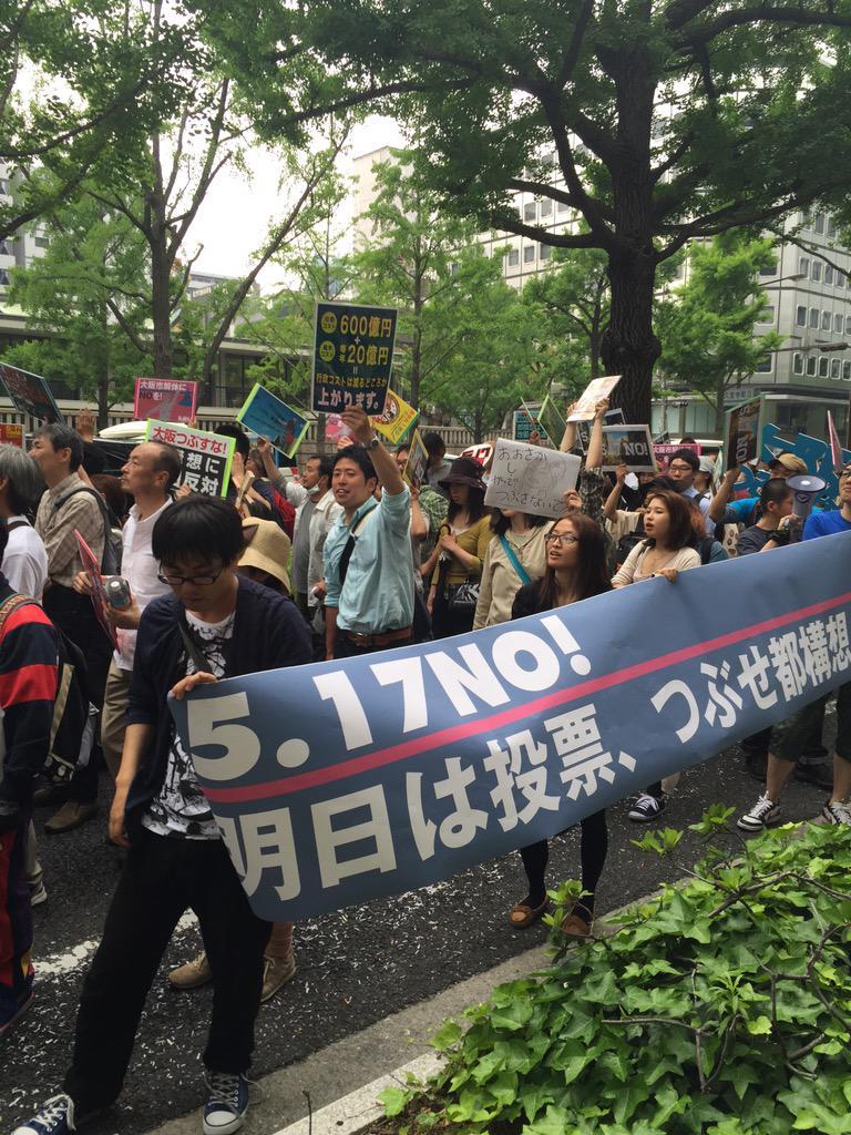 「つぶせ都構想!」大阪サウンドデモに600人_f0212121_1853481.jpg