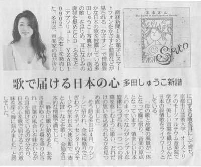 新聞記事_b0099226_22503167.jpg