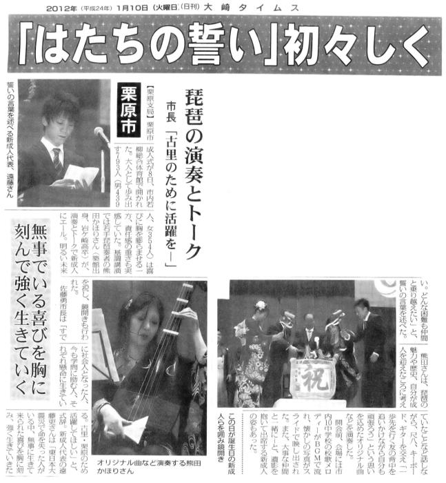 2012年1月10日 大崎タイムス_c0366731_00125011.jpg