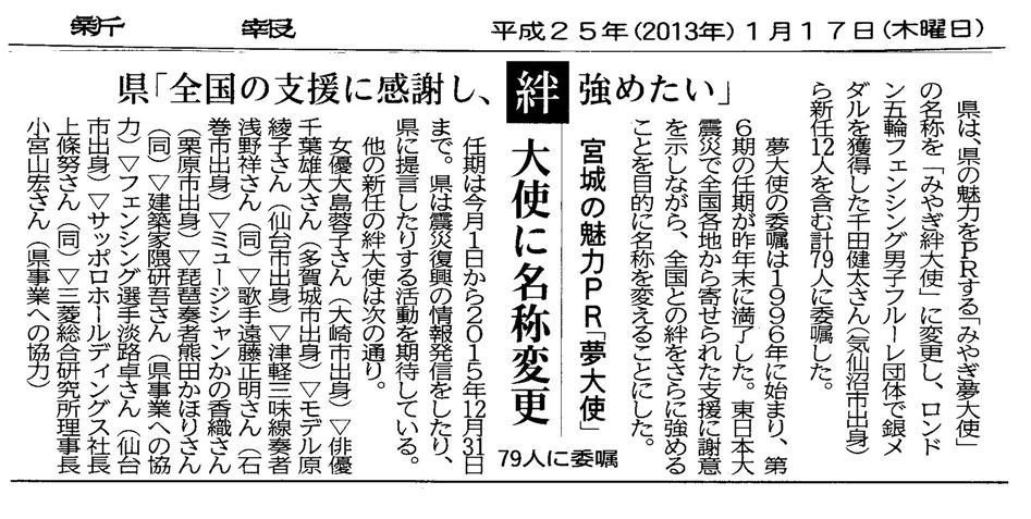 2013年1月17日 河北新報_c0366731_00295323.jpg