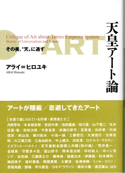 『天皇アート論』講演会のお知らせ_f0230237_1710693.jpg
