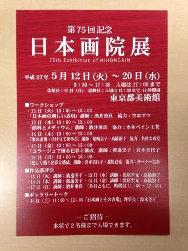 東京都美術館、日本画院展授賞式。_c0160745_11485763.jpg