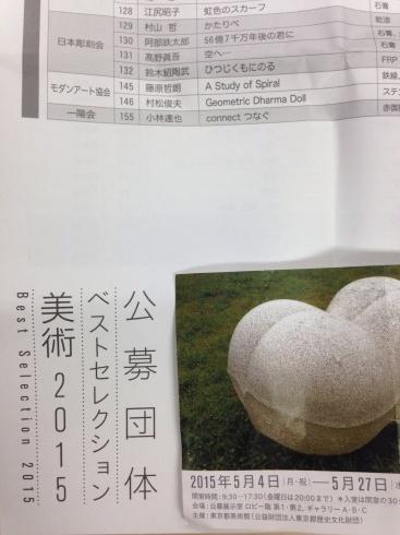 東京都美術館、日本画院展授賞式。_c0160745_11542544.jpg