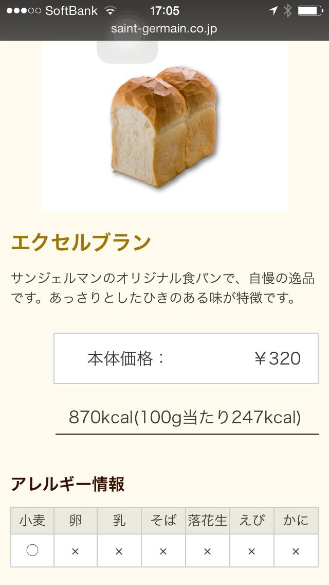 ブーランジェリーマシェリのパン_c0206645_234989.png