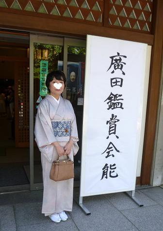 お客さまとお能の会へ・立体的な刺繍の麻の名古屋帯_f0181251_18112522.jpg